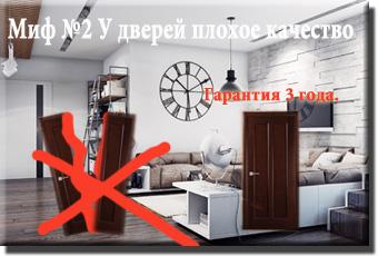 Двери Волховец качество