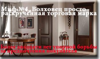 Двери Волховец бренд