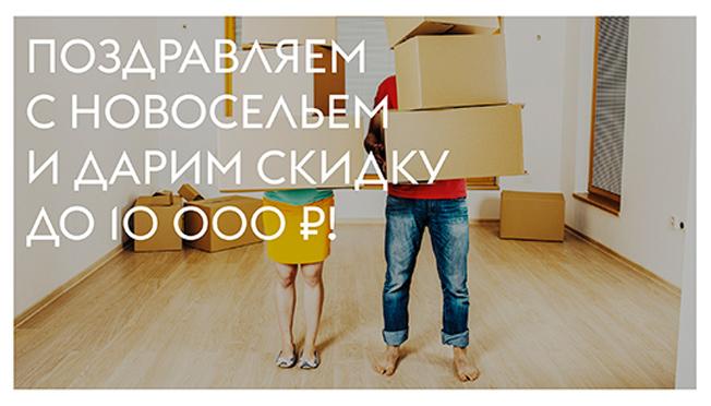 Скидки новоселом при покупке дверей Волховец
