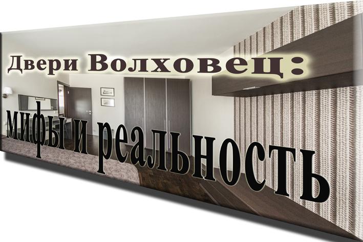 Двери Волховец цена качество